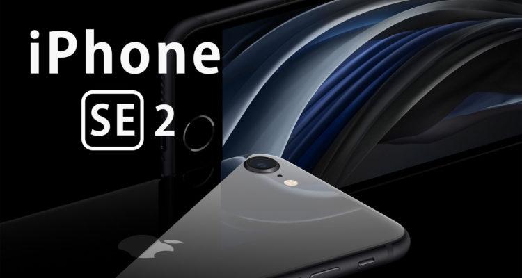 nouvel iPhone se 2 apple avis